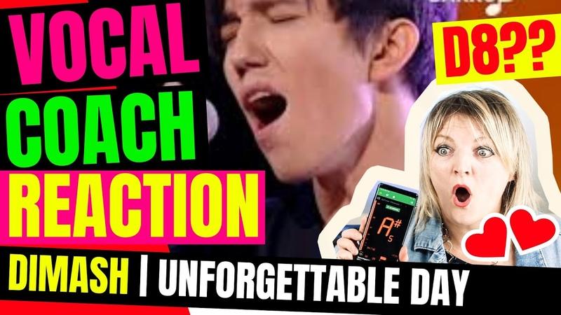 👽 Dimash Reaction! | Unforgettable Day - Gakku Дауысы Димаш Құдайбергенов – Ұмытылмас күн