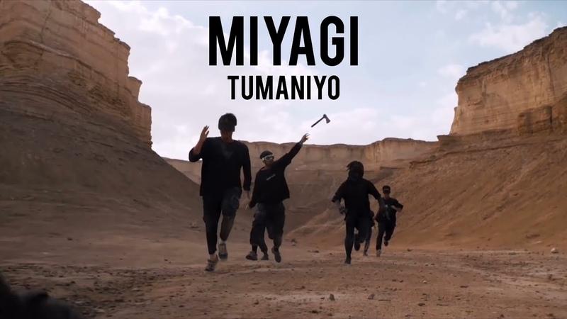 Miyagi JAMM КЛИП ft TumaniYO
