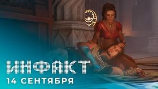 Провал ремейка The Sands of Time, презентация PS5, новшества в HITMAN 3, Kena: Bridge of Spirits...