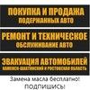 ЯКОВ АВТОСЕРВИС в Каменске-Шахтинском!