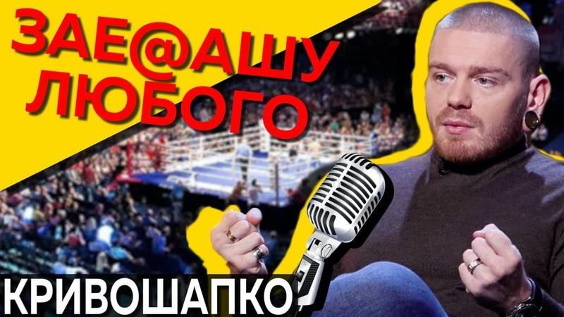 Кривошапко ПЕВЕЦ БОРЕЦ ОТЕЦ Откровенно о бывшей жене выступлениях после ринга и деньгах