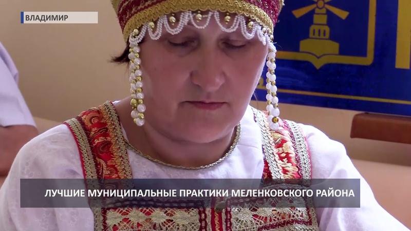 Меленковский район поделился опытом 2019 06 10