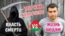 Pro Беларусь ПРЕКРАТИМ ГЕНОЦИД белорусов STOP Алкоголь табакерки Обращение граждан в Минздрав