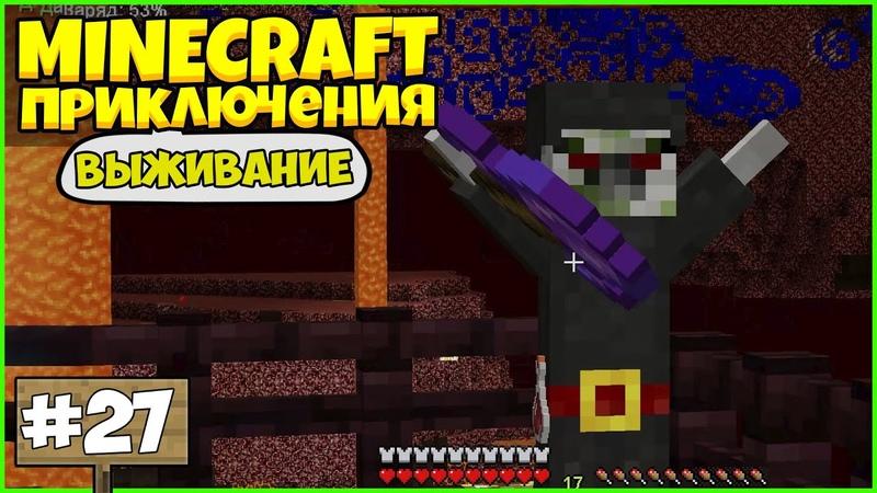 ПРИКЛЮЧЕНИЯ В МАЙНКРАФТ 27 МАГ КАБАНОВ и их ДАНЖ Выживание в Minecraft с модами