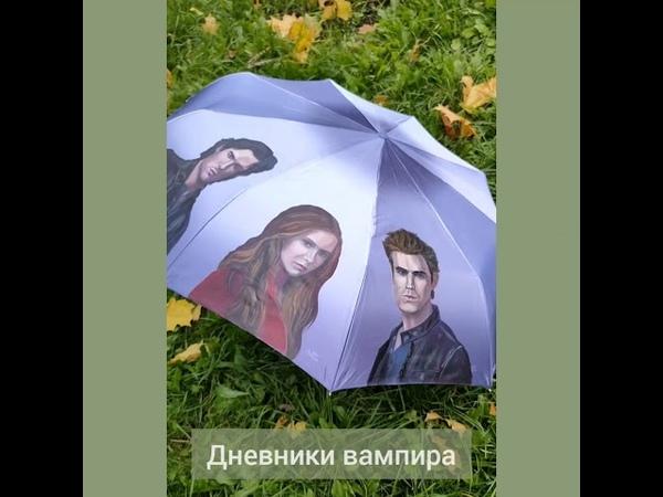 Дневники вампира зонт с ручной росписью