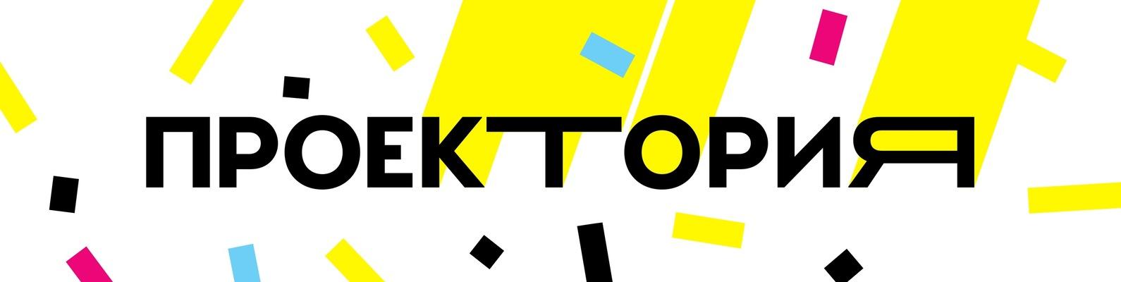 ПроеКТОриЯ | ВКонтакте
