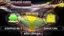 ОБЗОР | (ОЛК-2020, Большой Кубок ВД) Изумруд-86-2 - Дикие Ежи 4-1