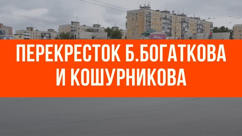 Перекресток Б Богаткова и Кошурникова М Золотая Нива Новосибирск Суббота 15 августа 12 45 час