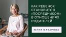 Как ребенок становится посредником в отношениях родителей. Семейный психолог Юлия Макарова