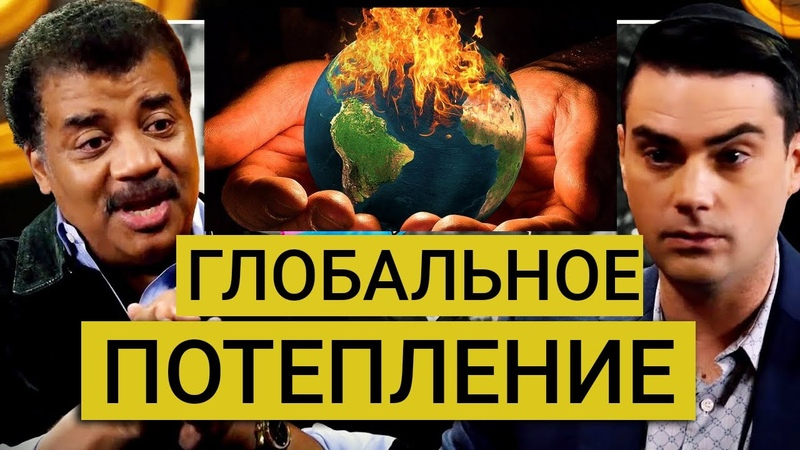 Нил Деграсс Тайсон и Бен Шапиро глобальное потепление виноваты люди