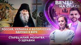РОССИЯ, УКРАИНА И БЕЛОРУССИЯ: ЕДИНЫЕ В ВЕРЕ/ СТАРЕЦ ИЛИЙ. МОЛИТВА О ЗДРАВИИ