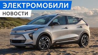 Обновленный Chevrolet Bolt EV и новый EUV, Tesla снизила цены на Model 3 и Y, гибрид McLaren Artura