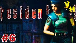 Resident Evil | Biohazard HD REMASTER | Компания за Джилл | Сложно | Серия 6 | Гербицид