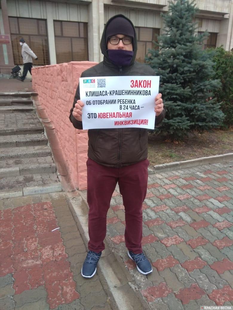 Одиночный пикет против законопроекта Клишаса-Крашенинникова в Новочеркасске