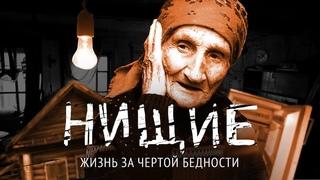 Русская бедность: существование на грани жизни и смерти