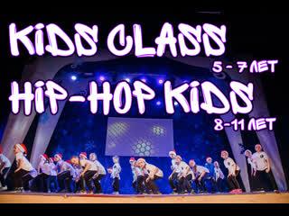 Hip-hop kids + Kids class | Танцы для детей Пермь | Танцуя мечту
