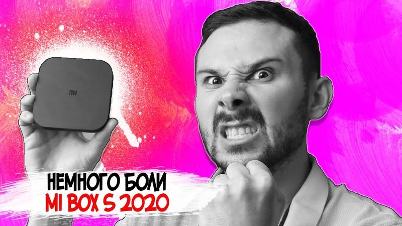 Xiaomi Mi Box S в 2020 Немного Боли