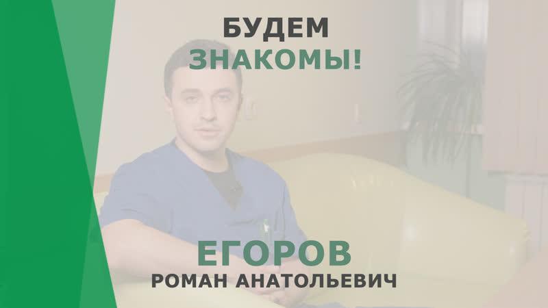 Будем знакомы Егоров Роман Анатольевич Отоларинголог КОРЛ Казань