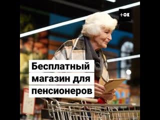 Открыли бесплатный магазин для пенсионеров в деревне