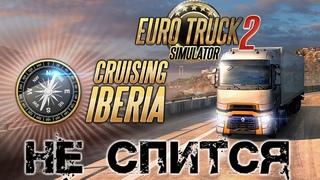 CRUISING IBERIA EVENT l КРУИЗ ПО ИБЕРИИ l ИВЕНТ ☢ Euro Truck Simulator 2 ☢