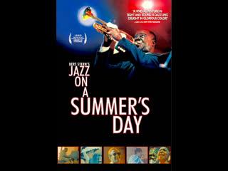 Джаз в летний день  (Jazz on a Summer's Day) 1960