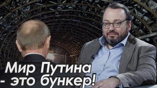 Мир Владимира Путина - это бункер - Станислав Белковский...