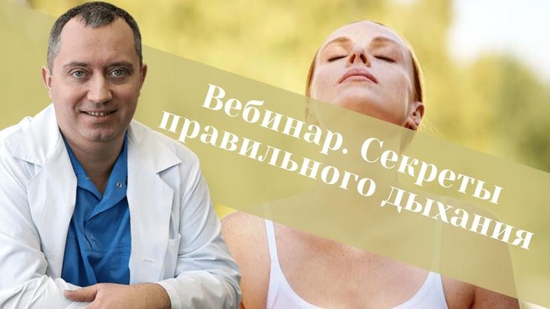 Секреты правильного дыхания от доктора Шишонина Вебинар 27 07 2019