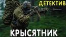 Захватывающий детектив [[ КРЫСЯТНИК ]] Русские детективы 2020 новинки
