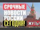 🔥СРΌЧΉЫЕ НОВОСТИ РОССИИ - ФИНАЛ! ЭТОГО ΉИКТО ΉЕ ОЖИДΆΛ!