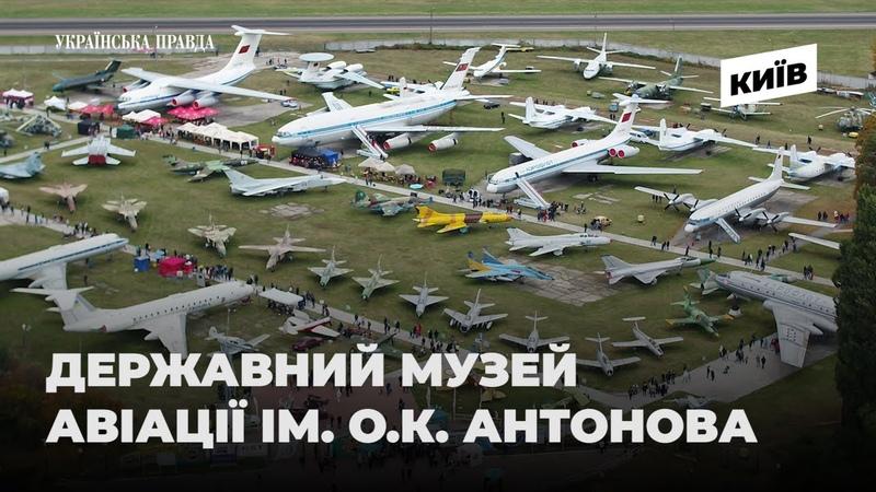 Кукурузник ядерна тріада надсекретний Ан 71 гігант Мі 26 Державний музей авіації у Києві