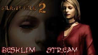 SILENT HILL 2  ➤ STREAM ➤  ФИНАЛ , КОНЦОВКА , И ДОП. СЦЕНАРИЙ !