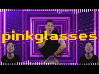 pinkglasses — 2k17 (клип за 10 лямов и хэппи мил)