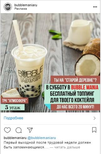 Более 100 000 рублей на продвижении чайной станции (Bubble-Tea), изображение №13