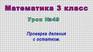 Математика 3 класс (Урок№49 - Проверка деления с остатком.)