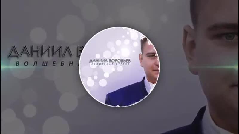 НОВИНКА 2020 ♫♬ Даниил Воробьев ВОЛШЕБНАЯ СТРАНА ПРЕМЬЕРА