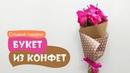 Букет из конфет к Дню учителя / Поделки для детей