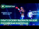 Ольгу Бузову вызвала на бой российская боксерша. ФАН-ТВ