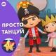 Литл Бэйби Бам Детские Стишки - Песня про день рождения