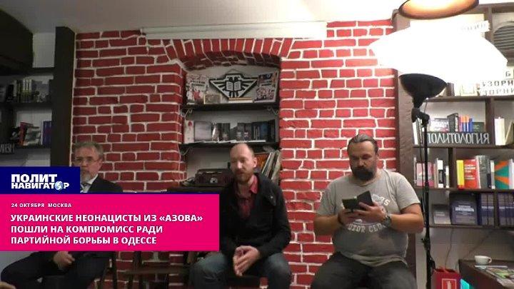 Украинские неонацисты из Азова пошли на компромисс ради партийной борьбы в Одессе