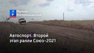 Автоспорт. Второй этап ралли Союз-2021