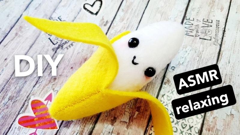 DIY Кавайный Банан Как Сшить Без Машинки АСМР Для Расслабления Kawaii DIY Plush Banana