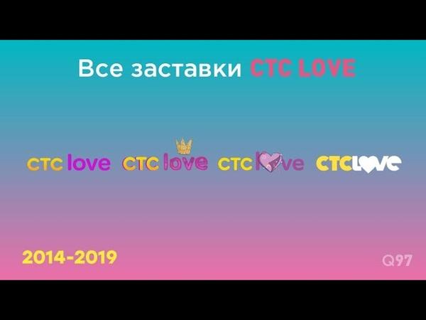 Все заставки СТС Love (2014-2019)
