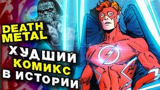 Дэт-Металл - ХУДШИЙ комикс в истории человечества. DC Comics