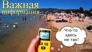 В Геленджике прибор показал превышение электромагнитного поля прямо на пляже и в море!