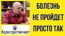 Доктор Бубновский отвечает на вопросы подписчиков. Остались вопросы Звоните в Центр Бубновского!