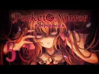 Pocket Mirror | Зеркальце | Прохождение без комментариев [#5]