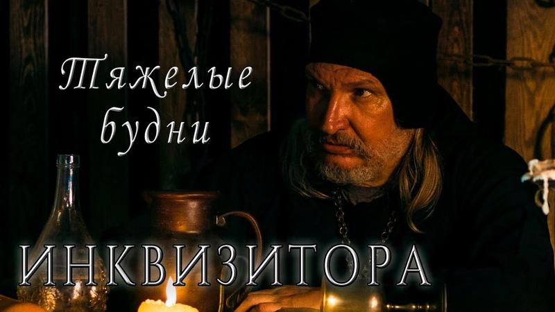 ТЯЖЕЛЫЕ БУДНИ ИНКВИЗИТОРА Как боролись с колдунами ведьмами и еретиками