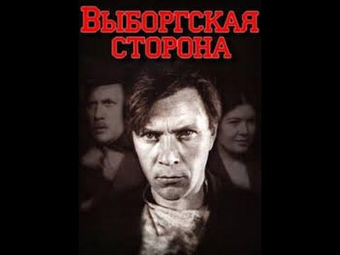 Выборгская сторона The Vyborg Side 1938 фильм смотреть онлайн