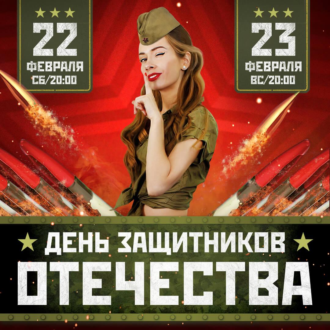 Афиша Новосибирск День защитника Отечества в «Максимилианс» НСК