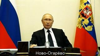 Обращение президента РФ Владимира Путина.